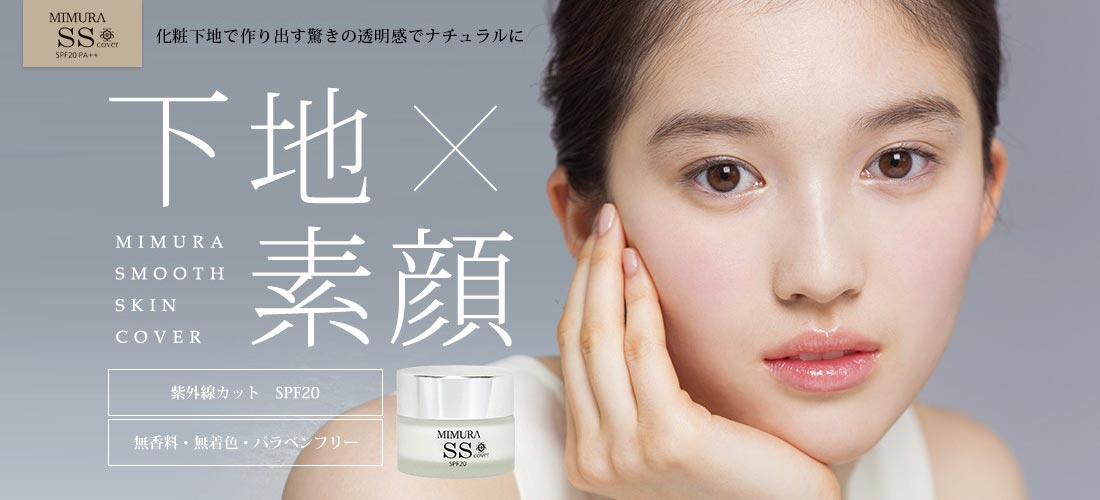 MIMURA SMOOTH SKIN COVER
