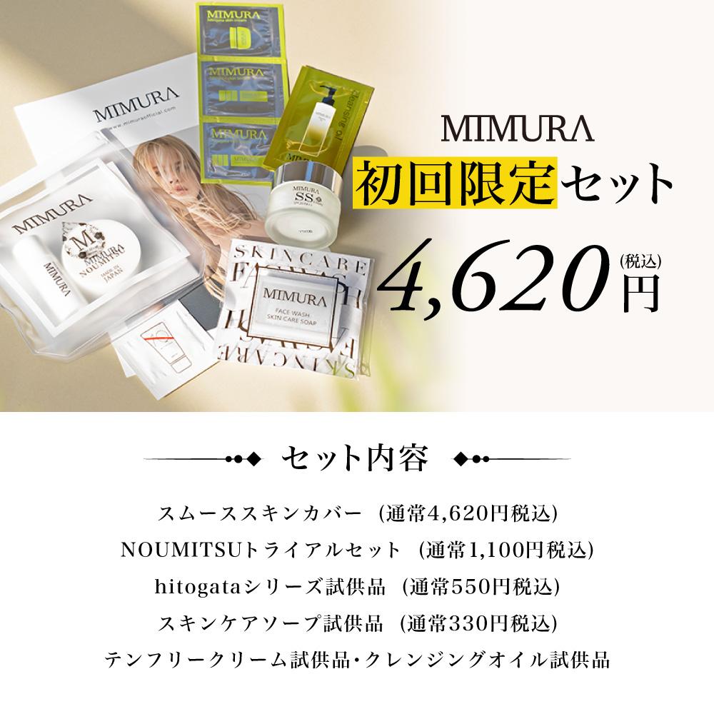MIMURA 初回限定セット