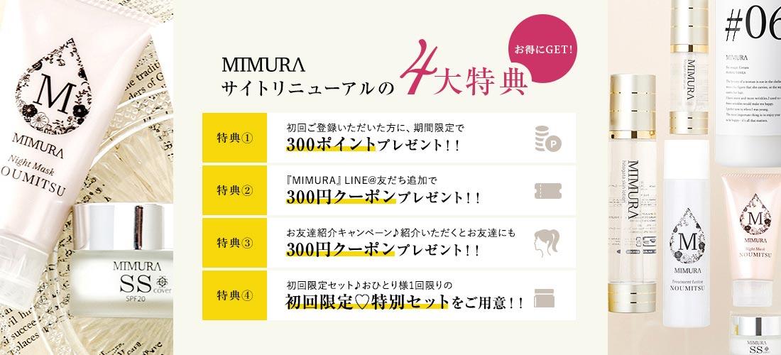 MIMURAサイトリニューアルの4大特典